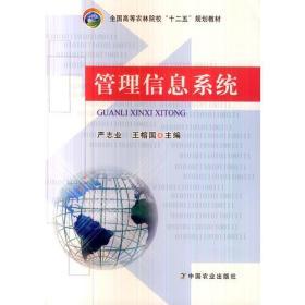 【二手包邮】管理信息系统(严志业、王榕国) 严志业 中国农业出版