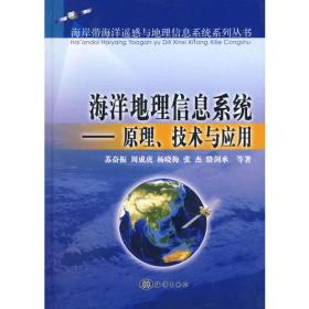 海洋地理信息系统——原理、技术与应用