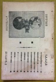 稀见:民国基督教杂志【兴华报】(1925年)第二十二年第四十四册