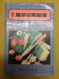 软精装:1983年版【图解蔬菜切雕艺术】中英日对照、全彩色铜版纸