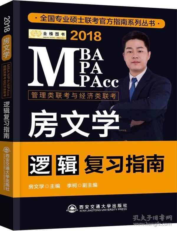 金榜第五版 MBA MPA MPAcc管理类联考与经济类联考 房文学 逻辑复习指南   第5版