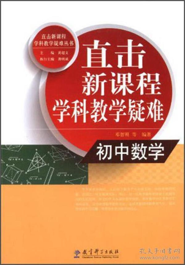 直击新课程学科教学疑难丛书:初中数学
