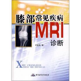 膝部常见疾病MRI诊断