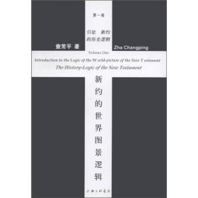 绝版  新约的世界图景逻辑(第1卷)引论:新约的历史逻辑