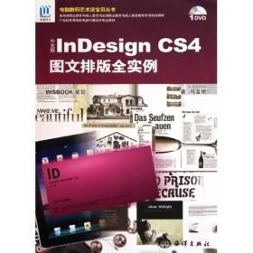 InDesign CS4图文排版全实例(中文版)