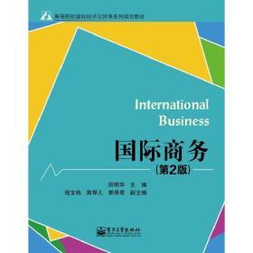 國際商務(第2版)A04-22