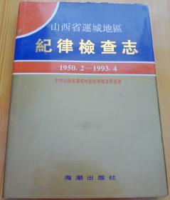 山西省运城地区纪律检查志