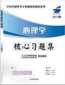 正版现货 2012版  教育学核心习题集出版日期:2011-09印刷日期:2011-09印次:1/1