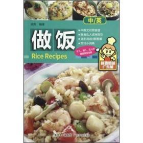 做饭 鲜香惹味广东菜