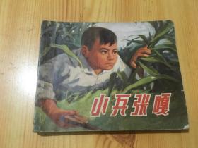 连环画:《小兵张嘎》(63年12月第1版  72年7月新1版1印)有毛主席语录