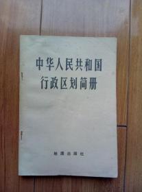 中华人民共和国行政区划简册(截止1981年底的区划)