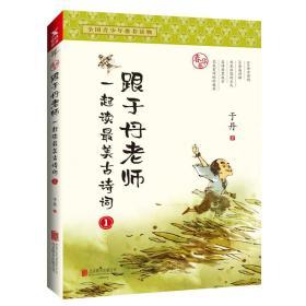 跟于丹老师一起读最美古诗词(春华卷)(新版)