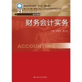 财务会计实务(高职教材)