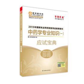 2016执业药师·中药学专业知识(一)应试宝典