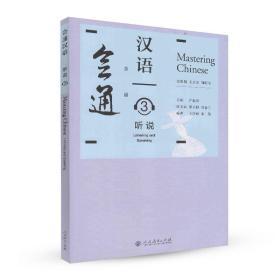 【正版】会通汉语 听说3