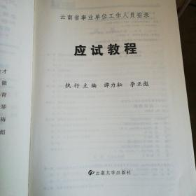 云南省事业单位工作人员招录应试教程