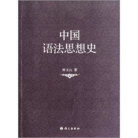 中国语法思想史