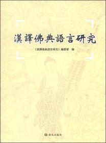 汉译佛典语言研究
