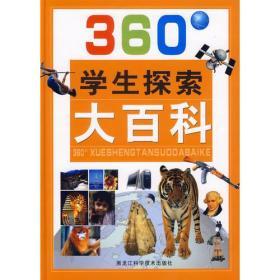 现货-360度学生探索大百科