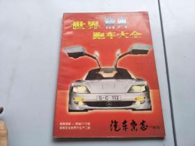 世界精典跑车大全  汽车杂志 95 增刊