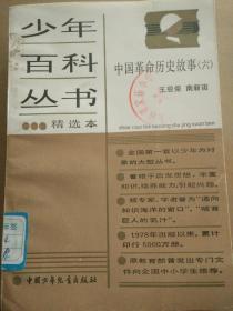 少年百科丛书 精选本 96中国革命历史故事(六