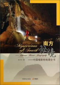 地理中国:南方秘境:中国喀斯特地理全书