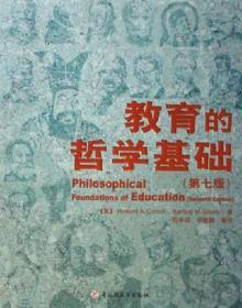 教育的哲学基础