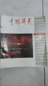中国摄影1992年1一6期
