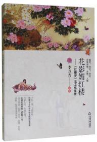 花影媚红楼:《红楼梦》花文化鉴赏