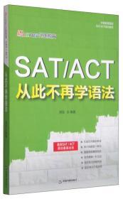 SAT ACT 浠�姝や���瀛�璇�娉�