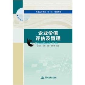 """企业价值评估及管理(普通高等教育""""十三五""""规划教材)"""
