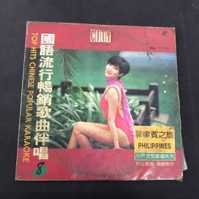 镭射影碟 国语流行畅销歌曲伴唱