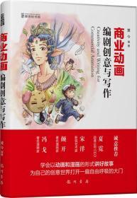 二手商业动画编剧创意与写作黄今龙门书局9787508842172