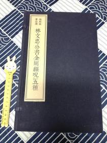 林则徐书法选 林文忠公书金刚经咒五种 一函二册 宣纸线装