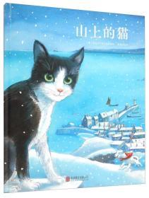 國際繪本大師經典作品:山上的貓(精裝繪本)