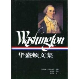 华盛顿文集