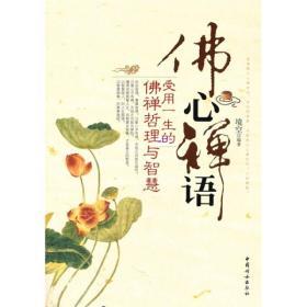 佛心禅语:受用一生的佛禅哲理与智慧