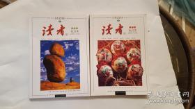 读者 2006 夏季卷、冬季卷 合订本(2本合售)【看图】