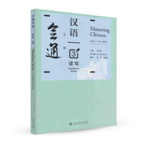 【正版】会通汉语 读写3