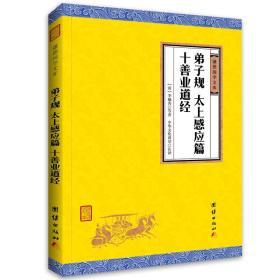 中华经典藏书谦德国学文库:弟子规、太上感应篇、十善业道经