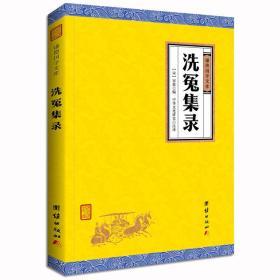 中华经典藏书谦德国学文库 洗冤集录
