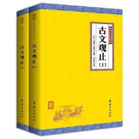 中华经典藏书谦德国学文库 古文观止