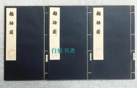 离骚图(1961年中华书局初版,内特藏本,线装3册全)