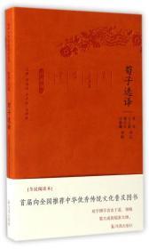 新书--古代文史名著选译丛书:荀子选译