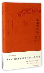 新书--古代文史名著选译丛书:王维诗选译
