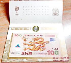 新世纪祝福-迎接新世纪纪念钞币珍藏册-龙钞塑料纪念钞+币收藏册 保真品