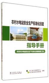 农村水电站安全生产标准化创建指导手册