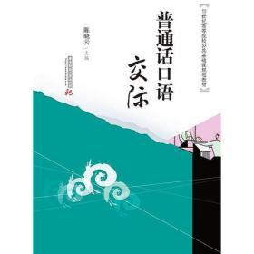 普通话口语交际(陈晓云)