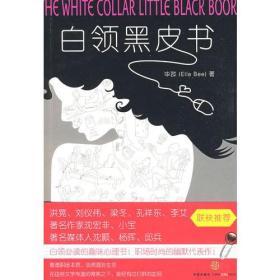 白领黑皮书