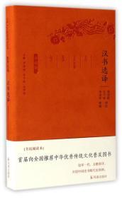 新书--古代文史名著选译丛书:汉书选译(珍藏版)